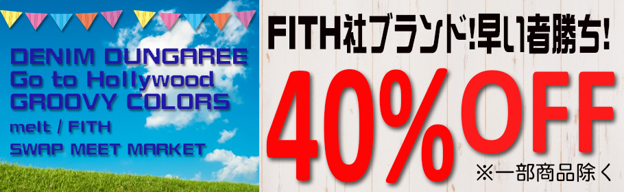 20ss-fith-sale