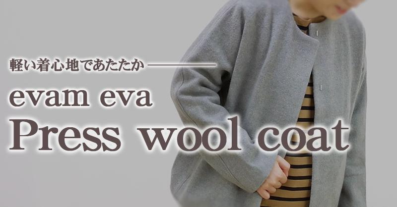 19aw-eva-coat-fb