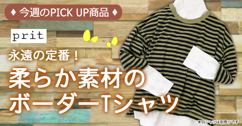 7分袖ワイドTシャツ